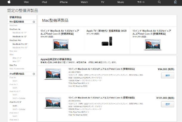MacBook Pro 整備品をappleローンで買ってみた