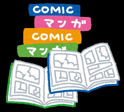 おすすめの短編漫画
