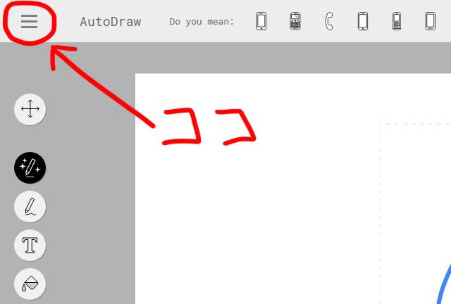 AutoDraw機能説明